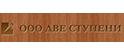 Логотип компании Две Ступени