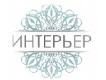 Логотип компании Группа компаний Интерьер