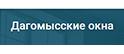 Логотип компании Дагомысские окна