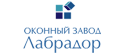 Логотип компании Лабрадор