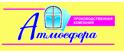 Логотип компании АТМОСФЕРА