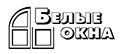 Логотип компании Белые окна