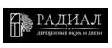 Логотип компании Радиал