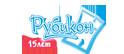 Логотип компании Рубикон