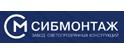 Логотип компании Сибмонтаж