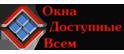 Логотип компании Окна доступные всем