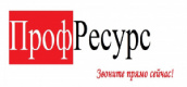 Логотип компании ПрофРесурс