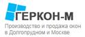 Логотип компании Геркон-М