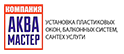 Логотип компании Аква Мастер